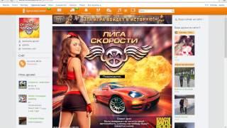 Бесплатно ОК. на Одноклассники.ru Official site www.odno-soft.com