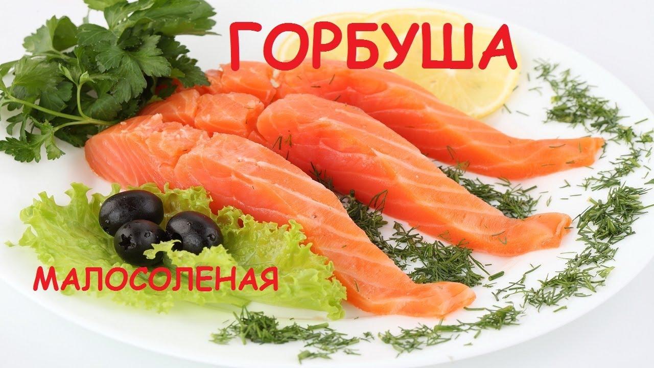 Засолка горбуши ! Быстрый способ ! СЛАБОСОЛЕНАЯ ! Быстро и Вкусно ! ( salt fish )