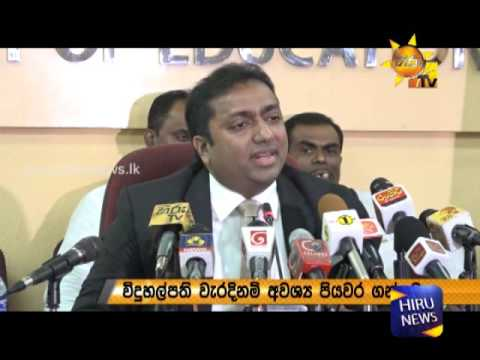 Principal of Colombo Royal College transferred with immediate effect