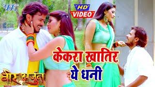 #Video केकरा खातिर ये धनी #Pramod Premi Yadav I 2020 Bhojpuri Superhit Veer Arjun Movie Song