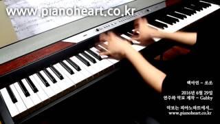 백아연(Baek A Yeon) - 쏘쏘(SO SO) 피아노 연주, pianoheart