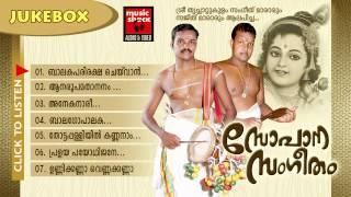 Hindu Devotional Songs Malayalam | Sopana Sangeetham | Sangeeth Marar,Sajith Marar