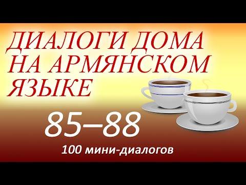 Армянский язык для начинающих (аудиокурс). Диалоги дома на армянском языке  85-88 из 100.