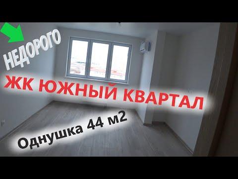 Купить квартиру в Анапе НЕДОРОГО! ЖК Южный Квартал! Обзор квартиры от собственника!