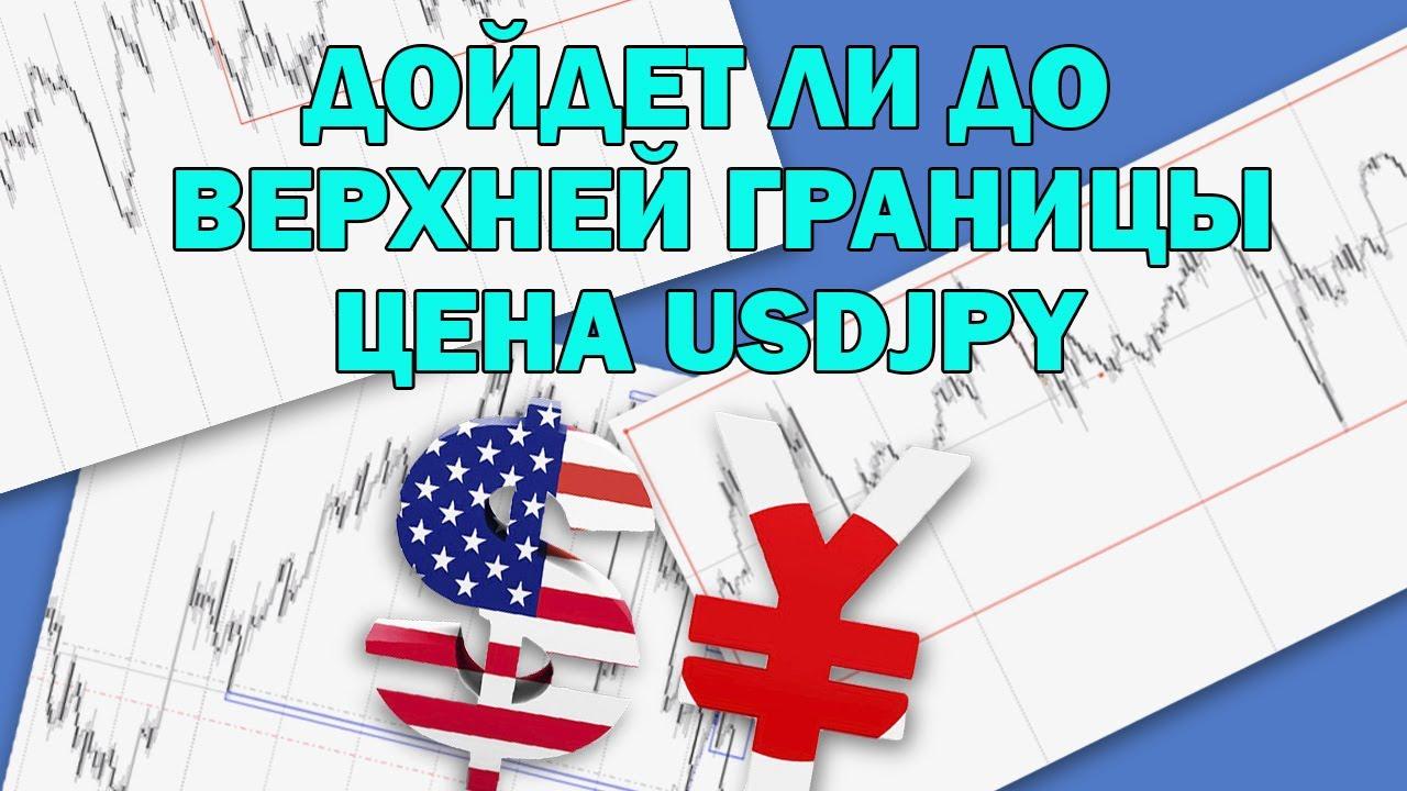 Рассматриваем сценарий с USDJPY. Торговые рекомендации с Максимом Михайловым