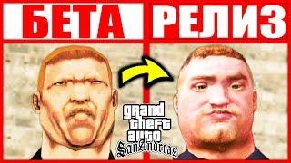 КАК ВЫГЛЯДЕЛА БЕТА ВЕРСИЯ GTA SAN ANDREAS ??? ( BETA )