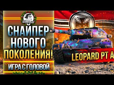 """СНАЙПЕР НОВОГО ПОКОЛЕНИЯ! Leopard PT A - """"Игра с головой"""""""