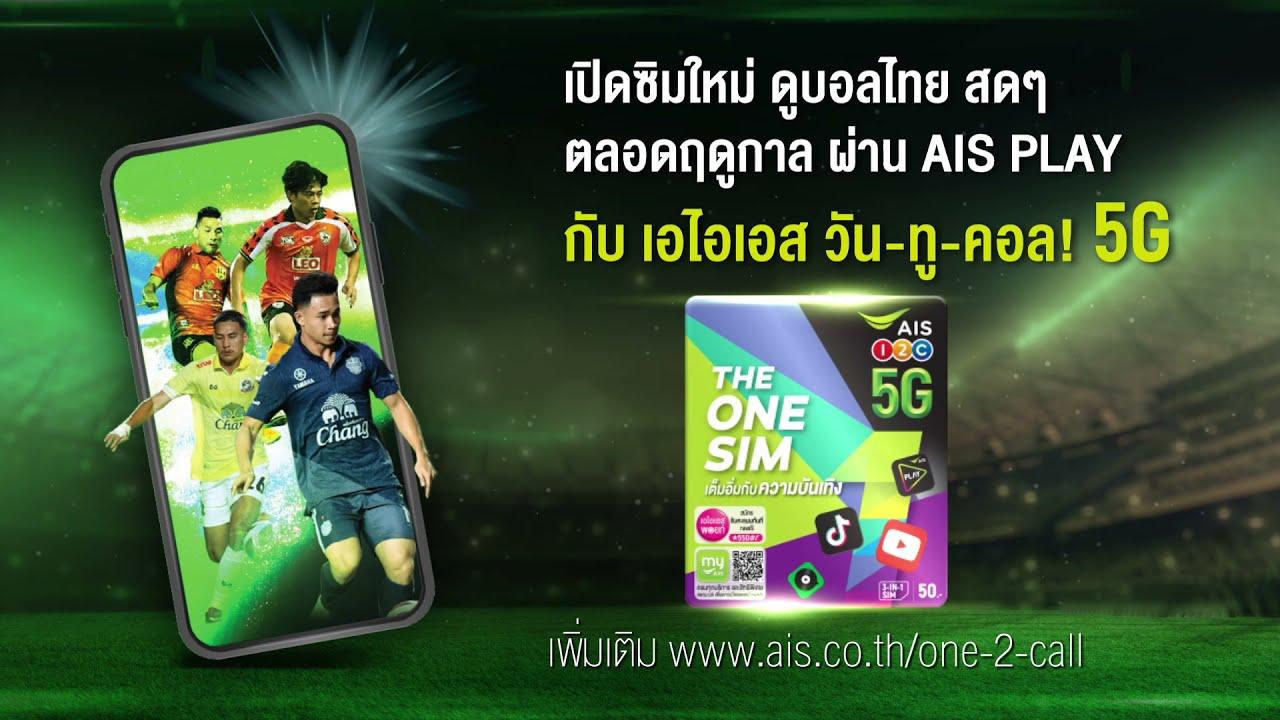 เชียร์มันฟุตบอลไทย แค่เปิดซิมใหม่ เอไอเอส วัน-ทู-คอล! 5G