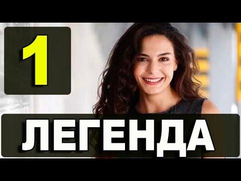 Смотреть он легенда турецкий сериал