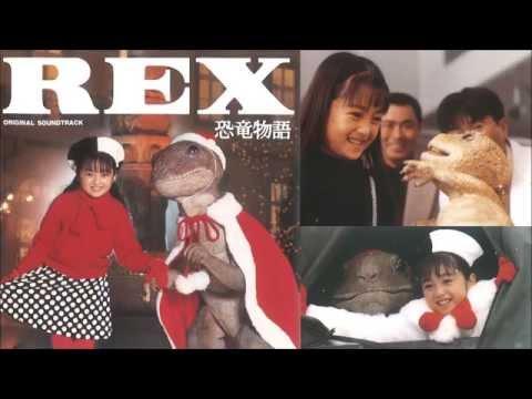 REX 恐竜物語  「REX 恐竜物語」安達祐実