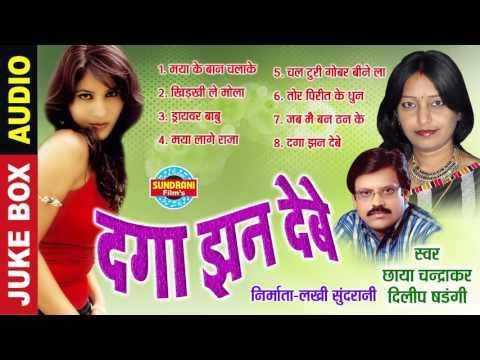 DAGA JHAN DEBE - दगा झन देबे - Dilip Shadangi & Chhaya Chandrakar - Lok Geet - Audio Jukebox