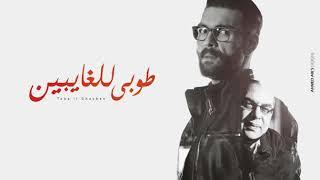 Adham Seliman - Toba ll Ghayben / أدهم سليمان - طوبي للغايبين