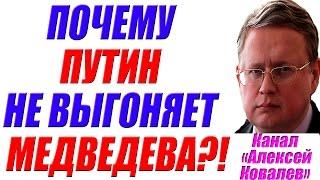 Михаил Делягин - Почему Путин не выгоняет Медведева и либералов из правительства? 11.03.2017
