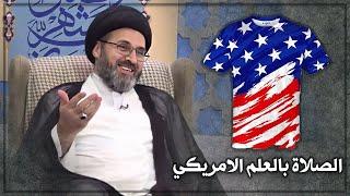 سؤال غريب والجواب محير ومضحك (العلم الامريكي) | العلامة السيد رشيد الحسيني