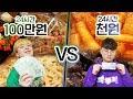 24시간동안 한식 VS 일식!! 한국인은 한식이 더 맛있을까?!!ㅣ파뿌리 - YouTube