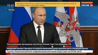 СРОЧНО! Путин на заседании Минобороны РФ ПРЕДРЕКАЕТ КРАХ мировой безопасности!