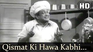 Qismat Ki Hawa Kabhi Naram | Albela Songs | Bhagwan Dada | Geeta Bali | C Ramchandra | Filmigaane