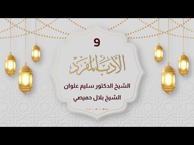 الأدب المفرد للإمام البخاري | الشيخ الدكتور سليم علوان | حديث 908 - 1031 | المجلس 9