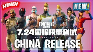 🔥FORTNITE CHINA RELEASE | NEW UPDATE & ANDROID RELEASE? DETAILS IN HINDI | HINDI GAMING NOOBTHEDUDE