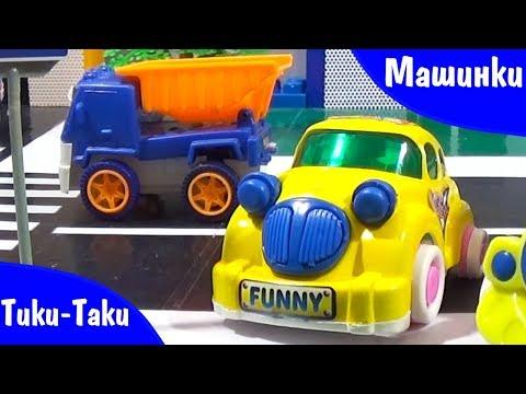 Мультфильмы для детей про машинки и дорожные знаки. Тики - Таки!