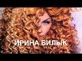 Ирина Билык Я все равно его люблю mp3