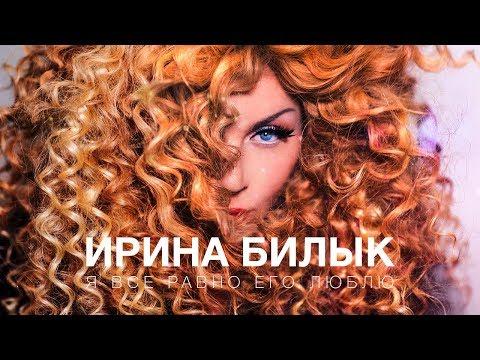 Ирина Билык - Я все равно его люблю (audio)