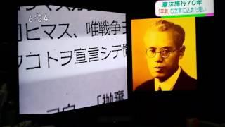 【日本国憲法に「国際平和を希求する」という文言を入れたのは鈴木義男氏】