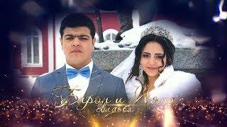 свадьба Барона и Ляны (часть 1) 25 февраля 2019