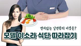 연예인 다이어트 식단 추천!! (모델 이소라)