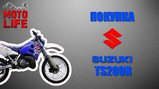 Покупка мотоцикла Suzuki TS200R. Сказ о том, как мы двухтактного эндуро японца покупали [Moto Life]