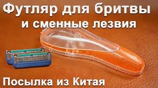 Футляр для бритвы и сменные лезвия для Gillette Fusion
