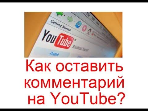 Как оставить комментарий на YouTube?