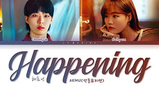 Download AKMU HAPPENING Lyrics (악동뮤지션 해프닝 가사) [Color Coded Lyrics/Han/Rom/Eng]