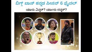 Bigg Boss Kannada Season 6 Final Winner | Runner