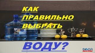 8Как правильно выбрать питьевую воду