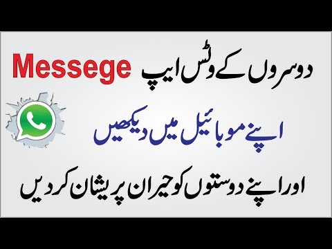 See Others Whatsapp Messege On Your Mobile | Whatsapp Secret Trick