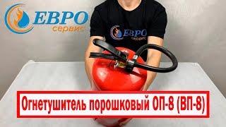 Огнетушитель порошковый ОП-8 (ВП-8) ЕВРОСЕРВИС