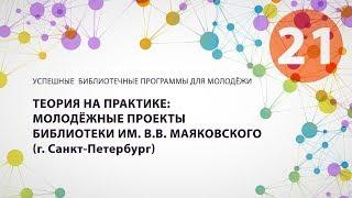 21. Теория на практике: молодёжные проекты Библиотеки им. В. Маяковского