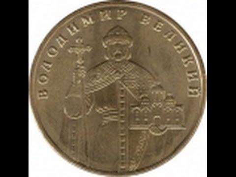 Обзор монеты Украины 1 гривна  Владимир Великий !!!