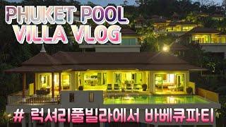 태국 푸켓 풀빌라에서 수영&바베큐파티 1박 35…