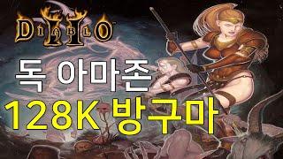 디아블로2 128K 방구마 독 아마존 Diablo2 Poison Javelin Amazon