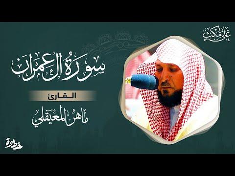 سورة آل عمران مكتوبة /...
