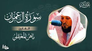 سورة آل عمران مكتوبة / ماهر المعيقلي