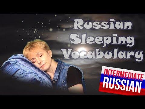 Intermediate Russian: СПАТЬ. Russian Sleeping Vocabulary [12+ popular words]