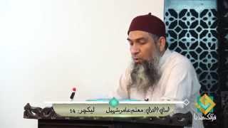 Learn Arabic  Lecture -14 _2014  [FULL HD] Arabic Grammar for Understanding the Quran