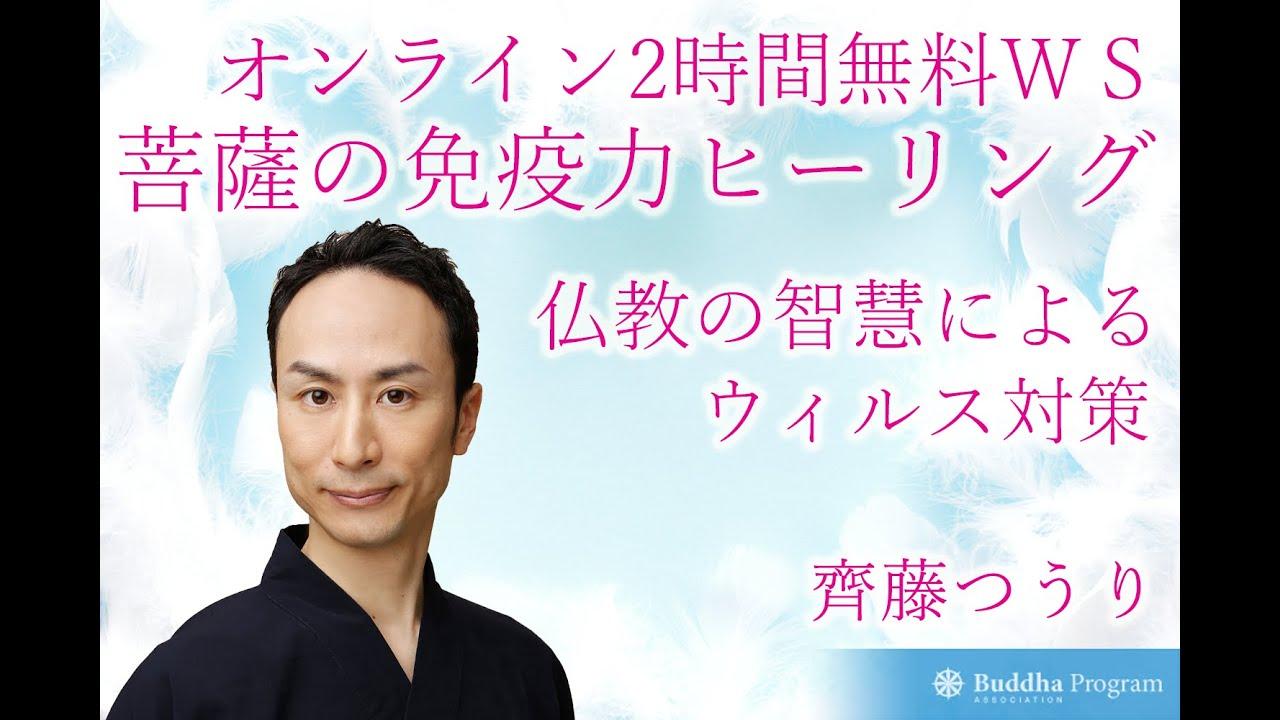 【菩薩の免疫力ヒーリング】オンライン2時間無料WS