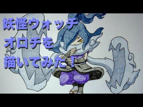 妖怪ウォッチ アニメ 映画 キャラクター オロチ 絵 イラスト 描いてみた