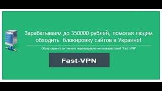 Отзыв о сервисе «Fast-VPN» и блоге Павла Горина
