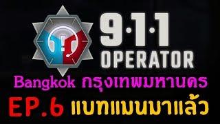 911 Operator เหตุด่วนเหตุร้าย : EP.6 ค้างคาวเข้าบ้าน...ต้องเรียกแบทแมน