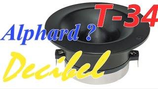 Alphard ли ? Рупорные твитеры T-34 обзор от Decibel(Сегодня у меня в мини-обзоре рупорные пищалки Т-34 , копия итальянских B&C DE35, а так же тестирую новый микрофон,..., 2015-10-29T17:55:50.000Z)
